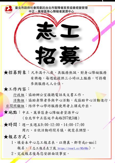 志工招募.png